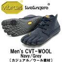 [vibram fivefingers] ビブラムファイブフィンガーズ Men's CVT-WOOL(シーヴィーティー ウール)〔Navy/Grey〕(メンズ)