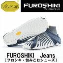 [vibram] ビブラム FUROSHIKI〔Jeans〕(ふろしき・包みこむシューズ)/送料無料 『筋労感謝の日キャンペーン』