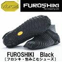 [vibram] ビブラム FUROSHIKI〔Black〕(ふろしき・包みこむシューズ)【セール対象商品】※返品交換不可商品※/送料無料