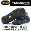 [vibram] ビブラム FUROSHIKI〔Black〕(ふろしき・包みこむシューズ)/送料無料