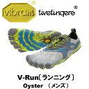 [vibram fivefingers] ビブラムファイブフィンガーズ Men's V-Run(ブイラン)〔Oyste