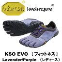 [vibram fivefingers] ビブラムファイブフィンガーズ Women's KSO EVO〔Lavender/Purple〕(レディース ケーエスオ...