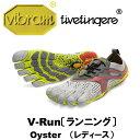 [vibram fivefingers] ビブラムファイブフィンガーズ Women's V-Run(ブイラン)〔Oyster〕(レディース)/送料無料