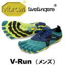 [vibram fivefingers] ビブラムファイブフィンガーズ Men's V-Run〔North Sea/Navy〕(メンズ ブイラン)/送料無料