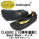 [vibram fivefingers] ビブラムファイブフィンガーズ Men's CLASSIC【10周年復刻】〔Black/Black〕(メンズ クラッシッ...