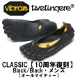 [vibram fivefingers] ビブラム Men's CLASSIC【10周年復刻】〔Black/Black〕(メンズ クラッシック)/送料無料 ★ボディメイク応援キャンペーン★