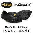 [vibram fivefingers] ビブラムファイブフィンガーズ Men's EL-X〔ジムトレーニング〕 Black(メンズ)
