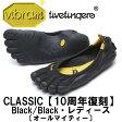 [vibram fivefingers] ビブラムファイブフィンガーズ Women's CLASSIC【10周年復刻】〔Black/Black〕(レディース クラッシック)/送料無料