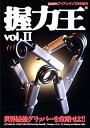 2005年7月号アイアンマン増刊「握力王」Vol.2