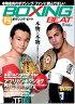 【ボクシング専門誌】アイアンマン2009年9月号増刊『BOXING BEAT』(ボクシング・ビート)