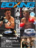 【ボクシング専門誌】アイアンマン2009年10月号増刊『BOXING BEAT』(ボクシング・ビート)