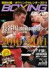 【ボクシング専門誌】アイアンマン2011年1月号増刊『BOXING BEAT』(ボクシング・ビート)1月号