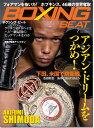 【ボクシング専門誌】アイアンマン増刊『BOXING BEAT』(ボクシング・ビート)2011年7月号