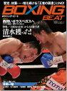【ボクシング専門誌】アイアンマン増刊『BOXING BEAT』(ボクシング・ビート)2011年10月号