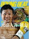【ボクシング専門誌】アイアンマン増刊『BOXING BEAT』(ボクシング・ビート)2017年8月号