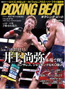 【ボクシング専門誌】アイアンマン増刊『BOXING BEAT』(ボクシング・ビート)2017年10月号