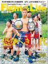 【格闘技ライフ提案マガジン】『Fight&Life』(ファイト&ライフ)Vol.50 2015年10月号