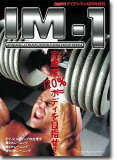 アイアンマン10月号増刊『IM-1』