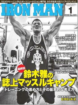 【ウェイトトレーニング&スポーツニュートリション専門誌】月刊 IRONMAN MAGAZINE(アイアンマン)2018年1月号