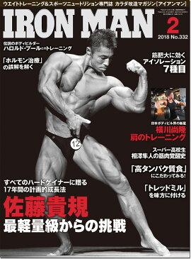 【ウェイトトレーニング&スポーツニュートリション専門誌】月刊 IRONMAN MAGAZINE(アイアンマン)2018年2月号