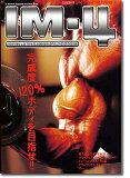ウェイトトレーニング研究結果集大成アイアンマン1月号増刊『IM-4』