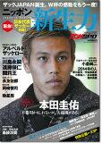 【本格スポーツ議論マガジン】RON SPO(論スポ)「日本代表サッカー特集!新生力」ザックJAPAN誕生。W杯の感動をもう一度!(Fight&Life 10月号増刊)