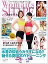 Woman's SHAPE&Sports(ウーマンズ・シェイプ&スポーツ)Vol.5 (2012年0