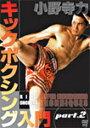 小野寺力 キックボクシング入門 part.2(DVD)
