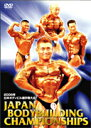 2006年日本ボディビル選手権大会(DVD)