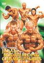 2007年日本ボディビル選手権大会(DVD)