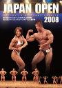 2008年ジャパンオープンボディビル選手権(DVD)