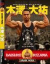 木澤大祐 JURASSIC WORLD(ジュラシックワールド)DVD