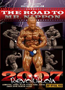 2007年 ミスター日本への道〜Revolution「革命」〜[ボディビルドキュメントDV…...:fitnessshop:10001380