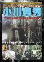 THE ANOTHER LEGEND 小川典秀(DVD)