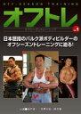 オフトレ vol.1(DVD)