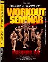 WORKOUT SEMINAR MASAHIRO SUE(須江正尋トレーニングセミナー)DVD