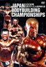 2008日本ボディビル選手権大会(DVD)