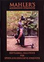 マイク・マーラー ケトルベル・ソリューション#2(DVD)英語版(日本語訳文つき)