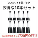 ZOYA ゾーヤ Z-ワイド替ブラシ 10Pセット 塗りやすい 筆 ハケ zoya セルフネイル にもおすすめ お得