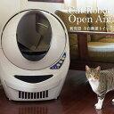 全自動猫トイレ キャットロボットオープンエアー 【猫用 電動 トイレ】