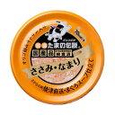 三洋食品 食通たまの伝説 ささみ・なまり 80g 猫用【国産品 缶詰 猫缶 レトルトフード キャットフード】