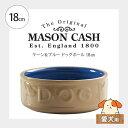 メイソンキャッシュ ケーン&ブルー ドッグボール 18cm 大型犬向け 犬用 ペット イギリス 英国 丈夫 おしゃれ かわいい オシャレ レトロ 陶器製