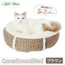 【72%OFF】猫用ベッド アドメイト Cuna(クーナ) ラウンドベッド ブラウン【茶 ねこ