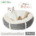 【72%OFF】猫用ベッド アドメイト Cuna(クーナ) ラウンドベッド ブラック【黒 ねこ