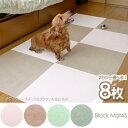2色のカラーが選べるお得なセット♪TEPPET ペット用 ブロックマット45(45×45cm 不織布) 8枚セット