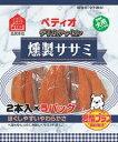 ペティオ デリカテッセン 徳用燻製ササミ 2本入×5パック