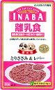 INABA離乳食 とりささみ&レバー 80g