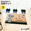 【送料無料/受注生産】リープス いつも一緒に名入れ玄関マット(犬柄) S(60×40cm