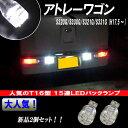 アトレーワゴン S320G/S330G/S321G/S331G 大人気 LED バックランプ T16 15連LED バック球 2個セット アトレー ワゴン 外装 T16ウェッジ LEDバックランプ カー用品