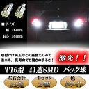 セドリック/グロリア Y33/Y34 LED バックランプ T16ウェッジ 超激光 41連SMD バック球 2個セット 33セドリック/33グロリア 34セドリック/34グロリア 外装 ライト カスタム パーツ T16 SMD LEDバックランプ 車部品 カー用品